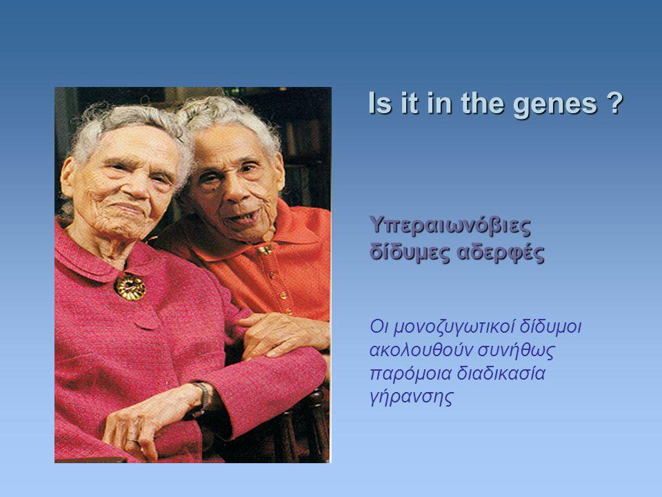 Υπεραιωνόβιες δίδυμες αδερφές Οι μονοζυγωτικοί δίδυμοι ακολουθούν συνήθως παρόμοια διαδικασία γήρανσης Is it in the genes ?