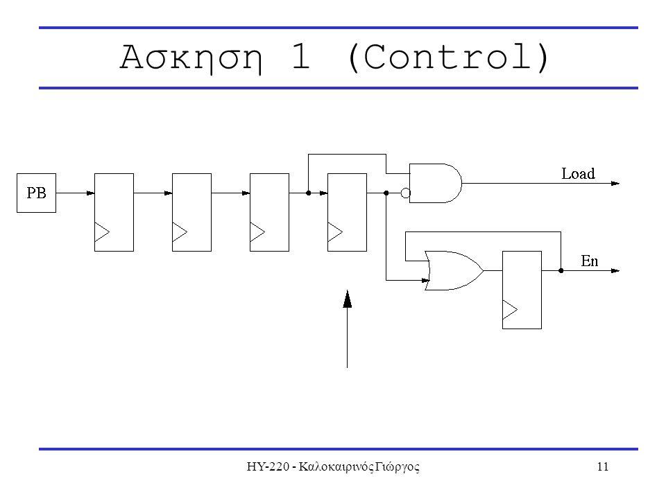 ΗΥ-220 - Καλοκαιρινός Γιώργος11 Ασκηση 1 (Control)