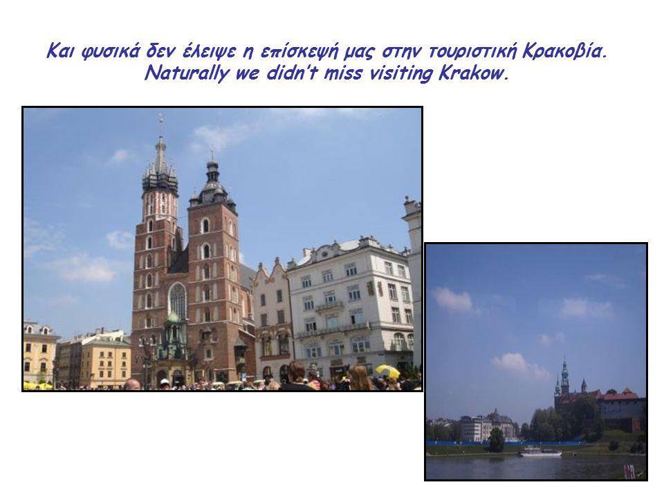 Και φυσικά δεν έλειψε η επίσκεψή μας στην τουριστική Κρακοβία.
