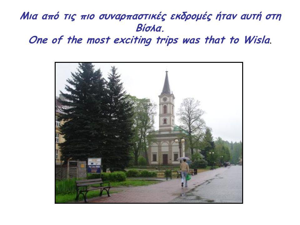 Μια από τις πιο συναρπαστικές εκδρομές ήταν αυτή στη Βίσλα.