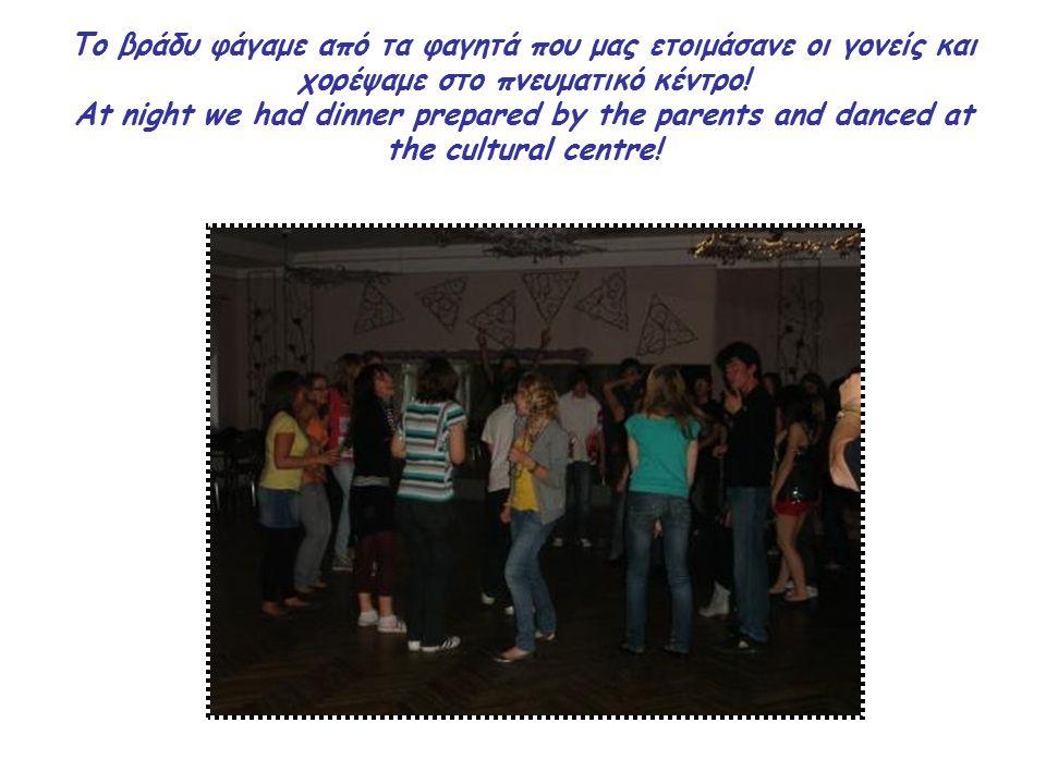 Το βράδυ φάγαμε από τα φαγητά που μας ετοιμάσανε οι γονείς και χορέψαμε στο πνευματικό κέντρο.