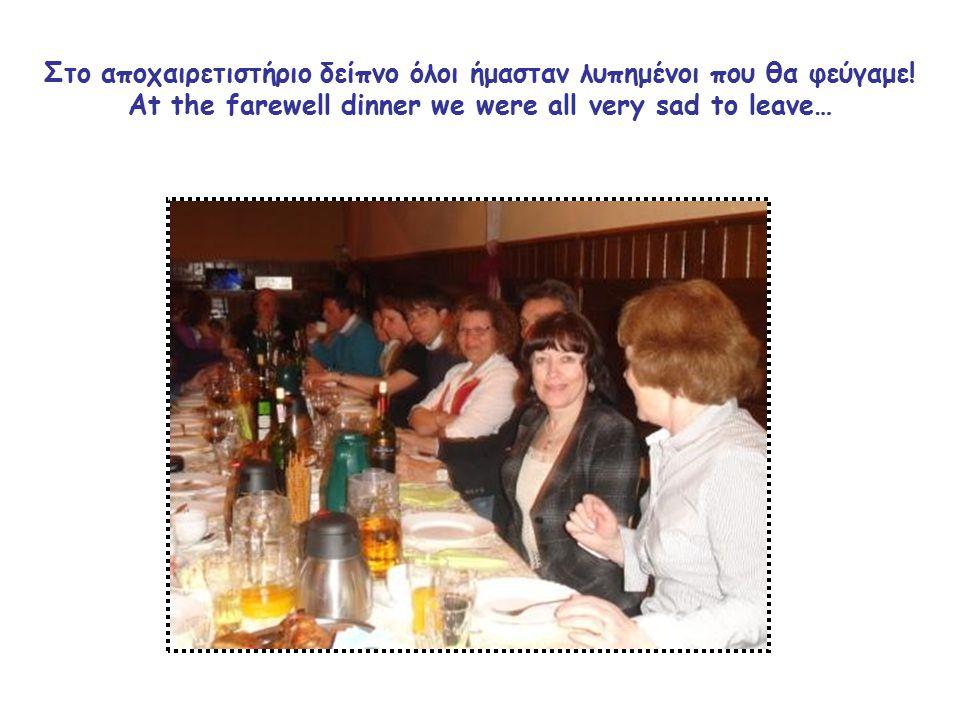 Στο αποχαιρετιστήριο δείπνο όλοι ήμασταν λυπημένοι που θα φεύγαμε.