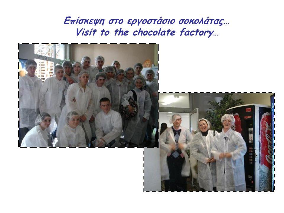 Επίσκεψη στο εργοστάσιο σοκολάτας… Visit to the chocolate factory …