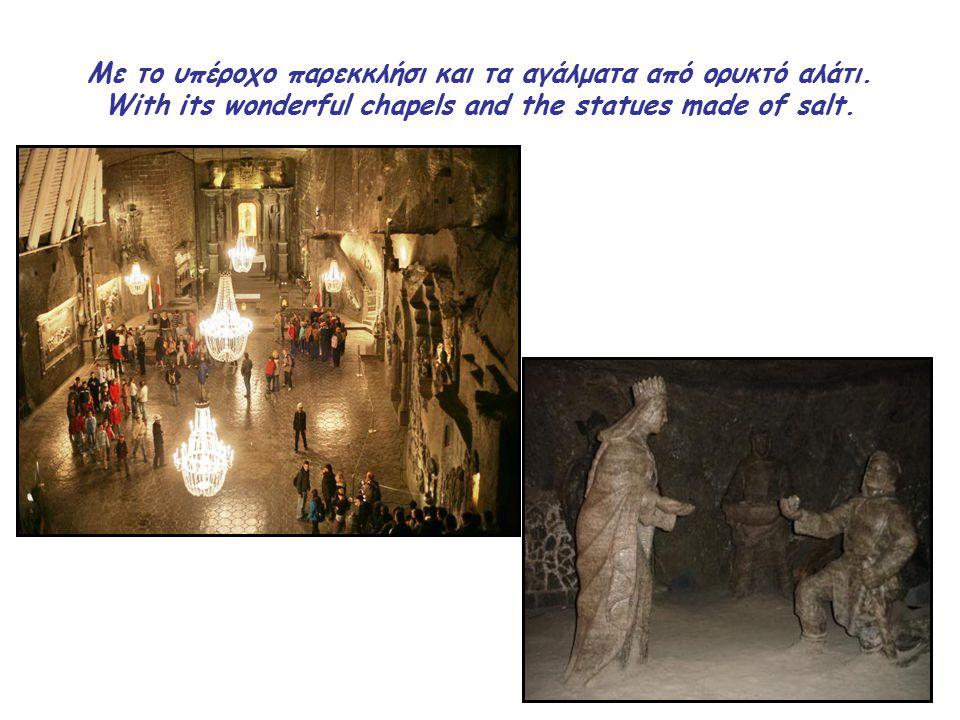 Με το υπέροχο παρεκκλήσι και τα αγάλματα από ορυκτό αλάτι.