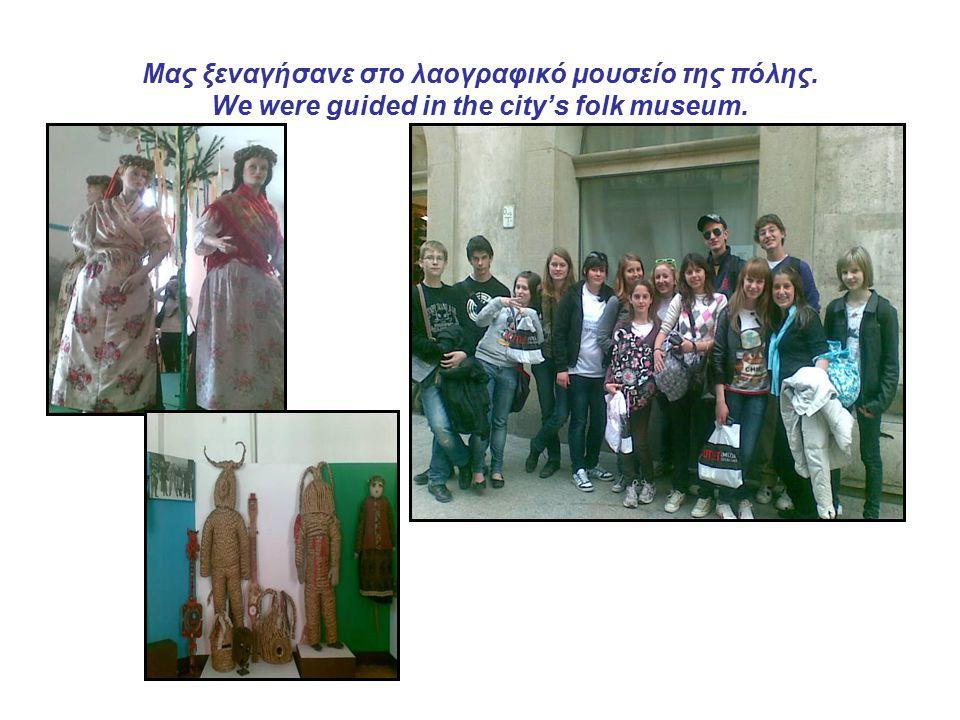Μας ξεναγήσανε στο λαογραφικό μουσείο της πόλης. We were guided in the city's folk museum.