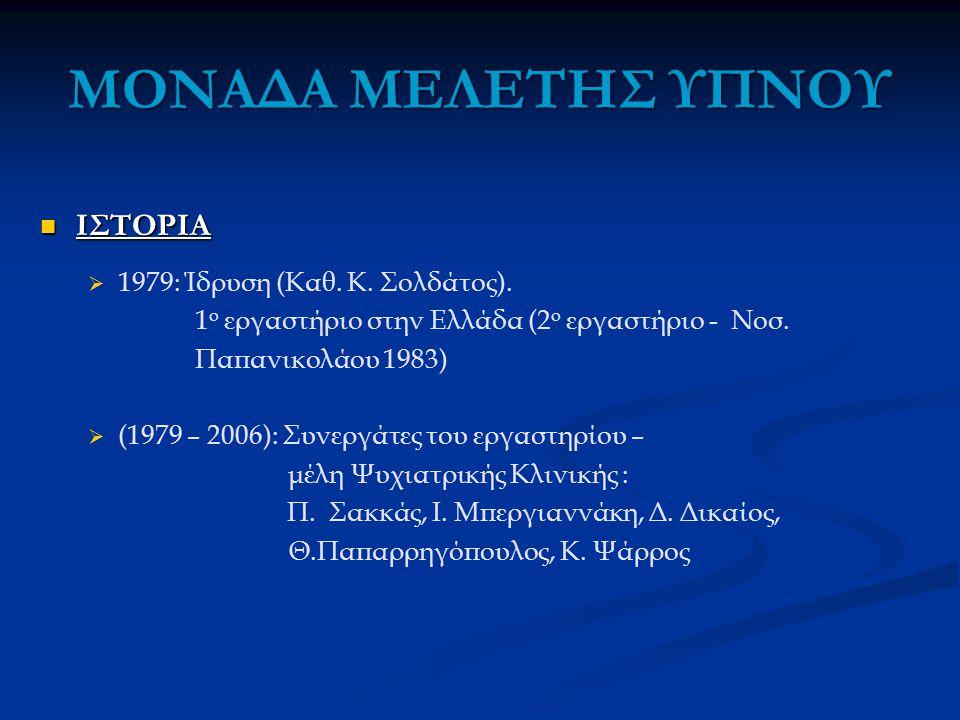 ΜΟΝΑΔΑ ΜΕΛΕΤΗΣ ΥΠΝΟΥ ΙΣΤΟΡΙΑ ΙΣΤΟΡΙΑ   1979: Ίδρυση (Καθ. Κ. Σολδάτος). 1 ο εργαστήριο στην Ελλάδα (2 ο εργαστήριο - Νοσ. Παπανικολάου 1983)   (19