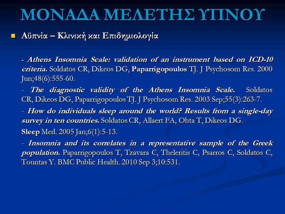 ΜΟΝΑΔΑ ΜΕΛΕΤΗΣ ΥΠΝΟΥ Αϋπνία – Κλινική και Επιδημιολογία Αϋπνία – Κλινική και Επιδημιολογία Dikeos D, Georgantopoulos G.