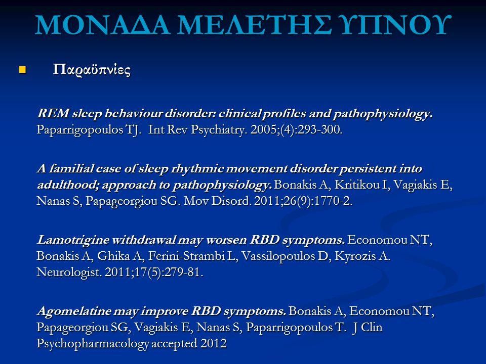 ΜΟΝΑΔΑ ΜΕΛΕΤΗΣ ΥΠΝΟΥ A υτόματη ανάλυση σήματος ΗΕΓ/ΗΟΓ ύπνου A υτόματη ανάλυση σήματος ΗΕΓ/ΗΟΓ ύπνου  Εφαρμογή της αυτόματης ανάλυσης σήματος (υπνικές άτρακτοι, βραδέα κύματα δ, οφθαλμογράφημα)  Δημιουργία νευρωνικού δικτύου και άλλων μεθόδων ανάλυσης σήματος Ανοϊκά σύνδρομα, σχιζοφρένεια, κατάθλιψη και προσεχώς και σε άλλες νόσους (π.χ.