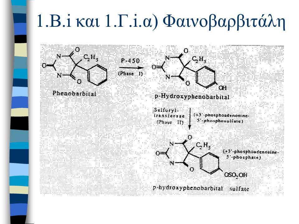 1.Β.i και 1.Γ.i.α) Φαινοβαρβιτάλη