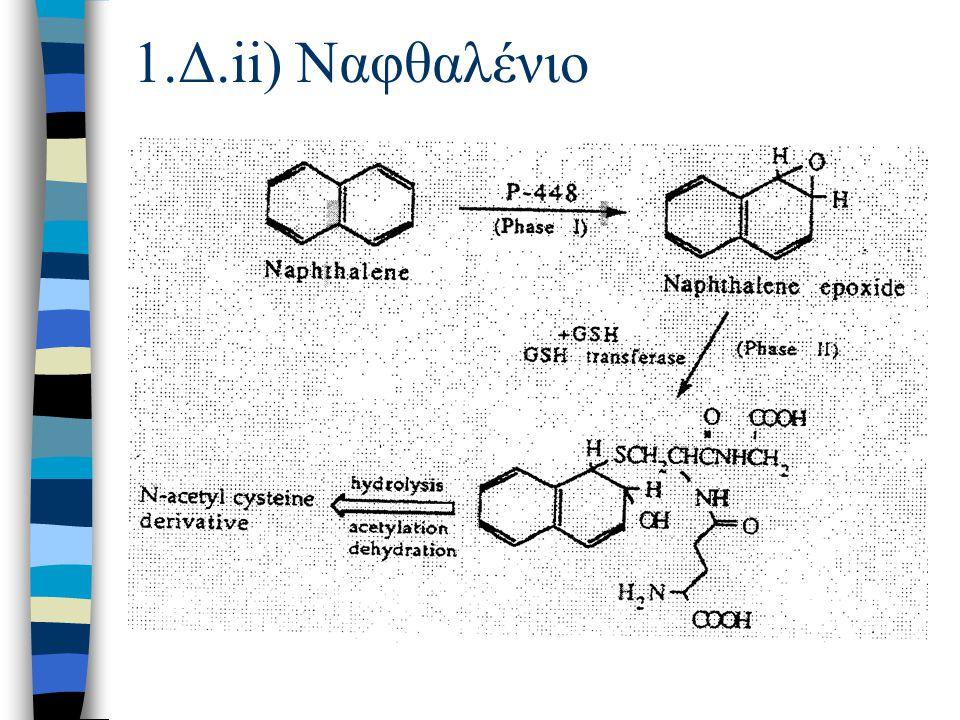 1.Δ.ii) Ναφθαλένιο