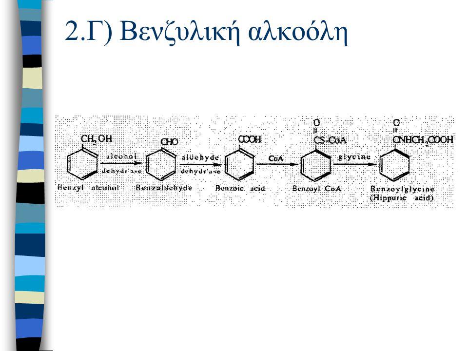 2.Γ) Βενζυλική αλκοόλη