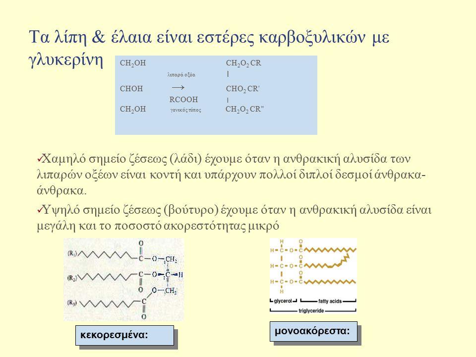 CH 2 OH CH 2 O 2 CR  λιπαρά οξέα ׀ CHOH → CHO 2 CR'  RCOOH ׀ CH 2 OH γενικός τύπος CH 2 O 2 CR
