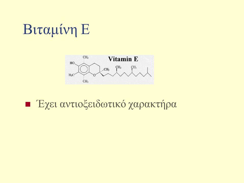 Βιταμίνη Ε Έχει αντιοξειδωτικό χαρακτήρα