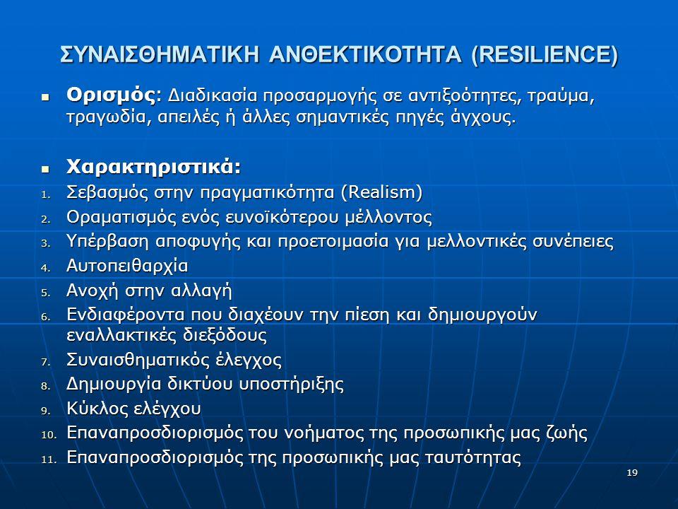 ΣΥΝΑΙΣΘΗΜΑΤΙΚΗ ΑΝΘΕΚΤΙΚΟΤΗΤΑ (RESILIENCE) Ορισμός: Διαδικασία προσαρμογής σε αντιξοότητες, τραύμα, τραγωδία, απειλές ή άλλες σημαντικές πηγές άγχους.