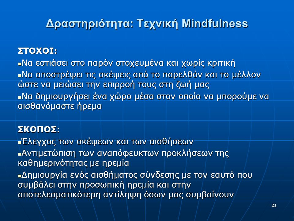 Δραστηριότητα: Τεχνική Mindfulness ΣΤΟΧΟΙ: Να εστιάσει στο παρόν στοχευμένα και χωρίς κριτική Να εστιάσει στο παρόν στοχευμένα και χωρίς κριτική Να απ