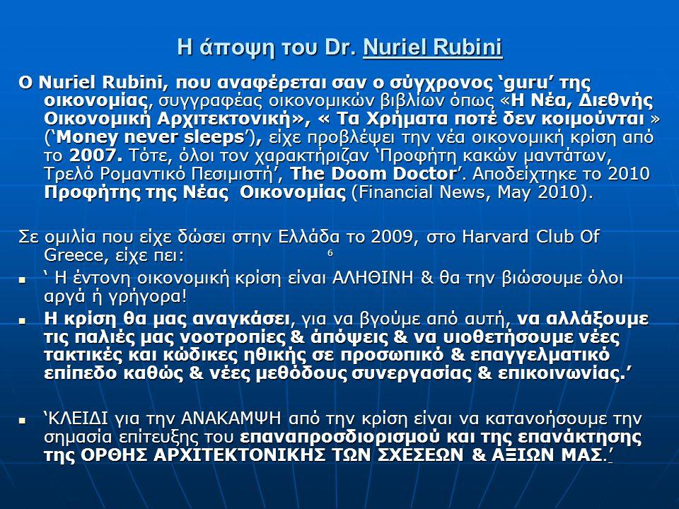 6 Η άποψη του Dr. Nuriel Rubini Ο Nuriel Rubini, που αναφέρεται σαν ο σύγχρονος 'guru' της οικονομίας, συγγραφέας οικονομικών βιβλίων όπως «Η Νέα, Διε