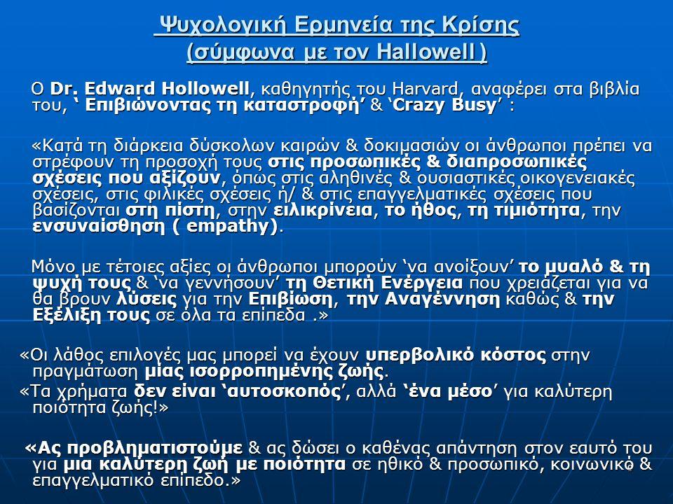 9 Ψυχολογική Ερμηνεία της Κρίσης (σύμφωνα με τον Hallowell ) Ψυχολογική Ερμηνεία της Κρίσης (σύμφωνα με τον Hallowell ) Ο Dr. Edward Hollowell, καθηγη