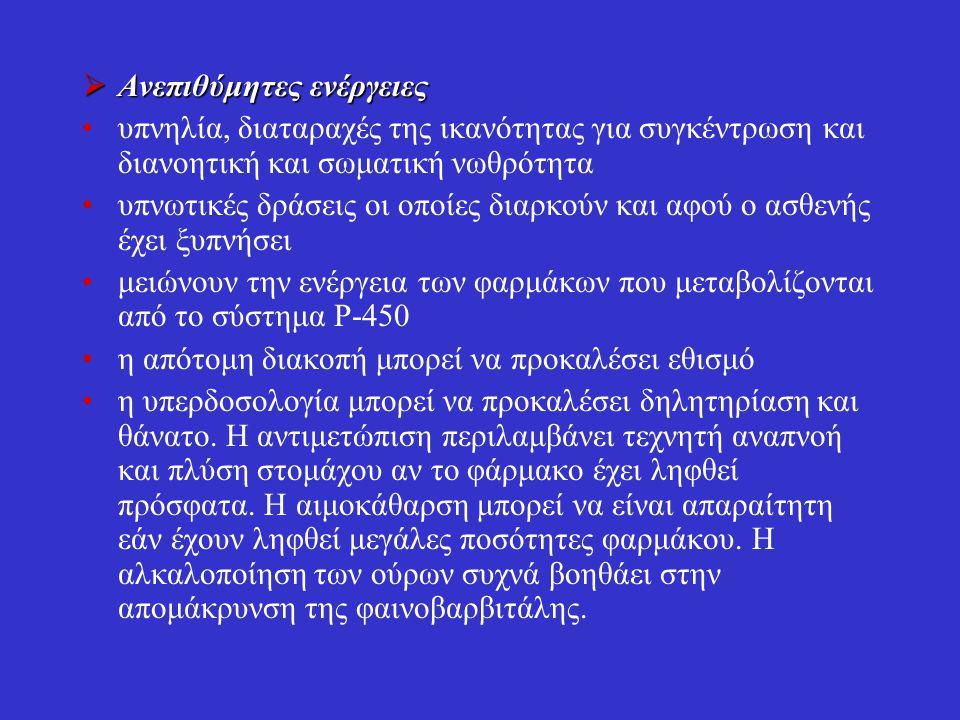  Ανεπιθύμητες ενέργειες υπνηλία, διαταραχές της ικανότητας για συγκέντρωση και διανοητική και σωματική νωθρότητα υπνωτικές δράσεις οι οποίες διαρκούν