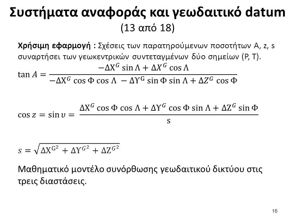Συστήματα αναφοράς και γεωδαιτικό datum (13 από 18) 16