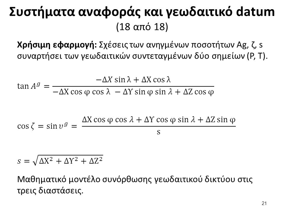 Συστήματα αναφοράς και γεωδαιτικό datum (18 από 18) 21