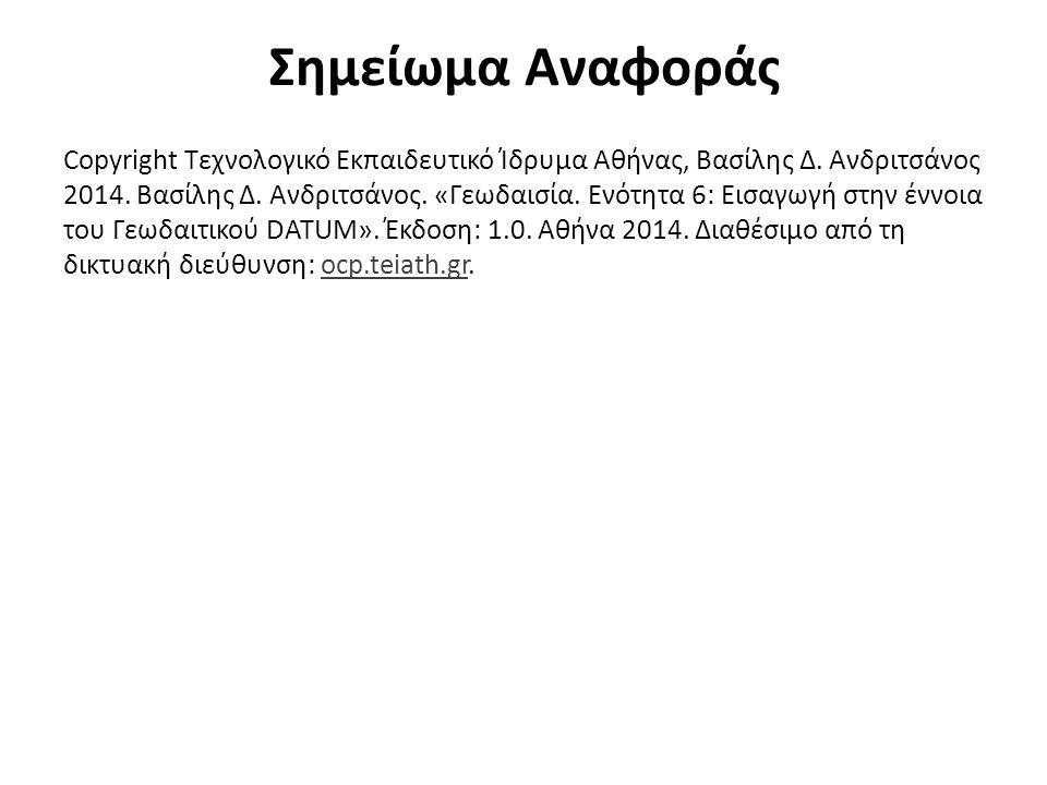 Σημείωμα Αναφοράς Copyright Τεχνολογικό Εκπαιδευτικό Ίδρυμα Αθήνας, Βασίλης Δ. Ανδριτσάνος 2014. Βασίλης Δ. Ανδριτσάνος. «Γεωδαισία. Ενότητα 6: Εισαγω