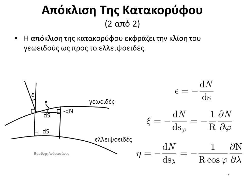 Απόκλιση Της Κατακορύφου (2 από 2) Η απόκλιση της κατακορύφου εκφράζει την κλίση του γεωειδούς ως προς το ελλειψοειδές. γεωειδές ελλειψοειδές dS -dN ε