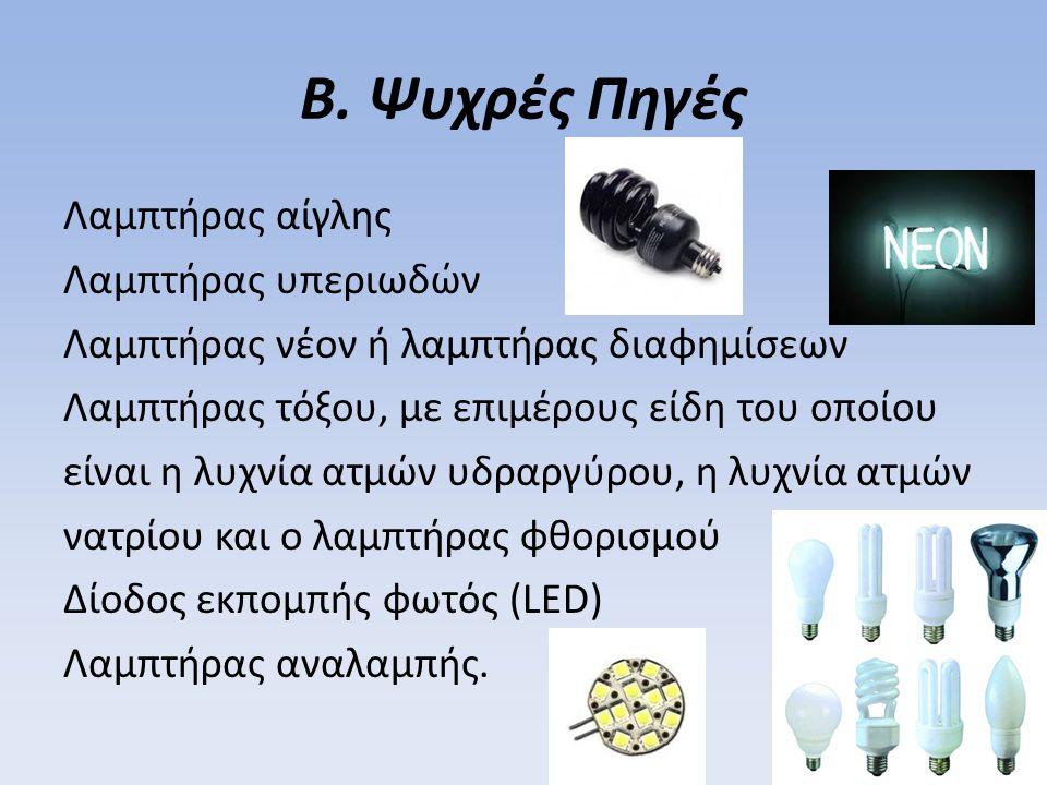 Β. Ψυχρές Πηγές Λαμπτήρας αίγλης Λαμπτήρας υπεριωδών Λαμπτήρας νέον ή λαμπτήρας διαφημίσεων Λαμπτήρας τόξου, με επιμέρους είδη του οποίου είναι η λυχν