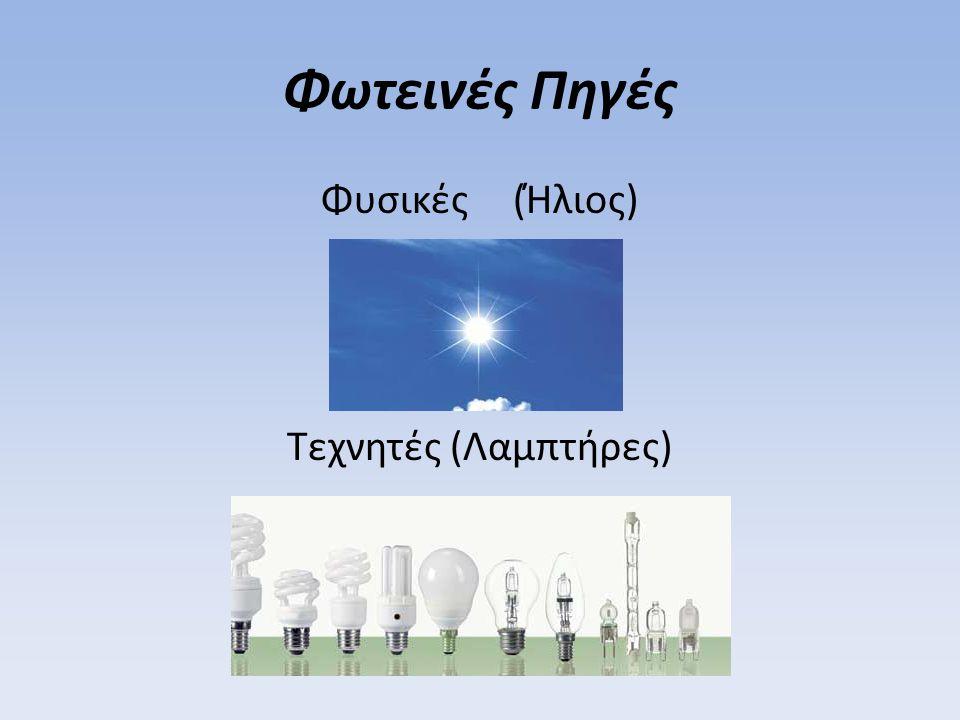 Φωτεινές Πηγές Φυσικές(Ήλιος) Τεχνητές (Λαμπτήρες)