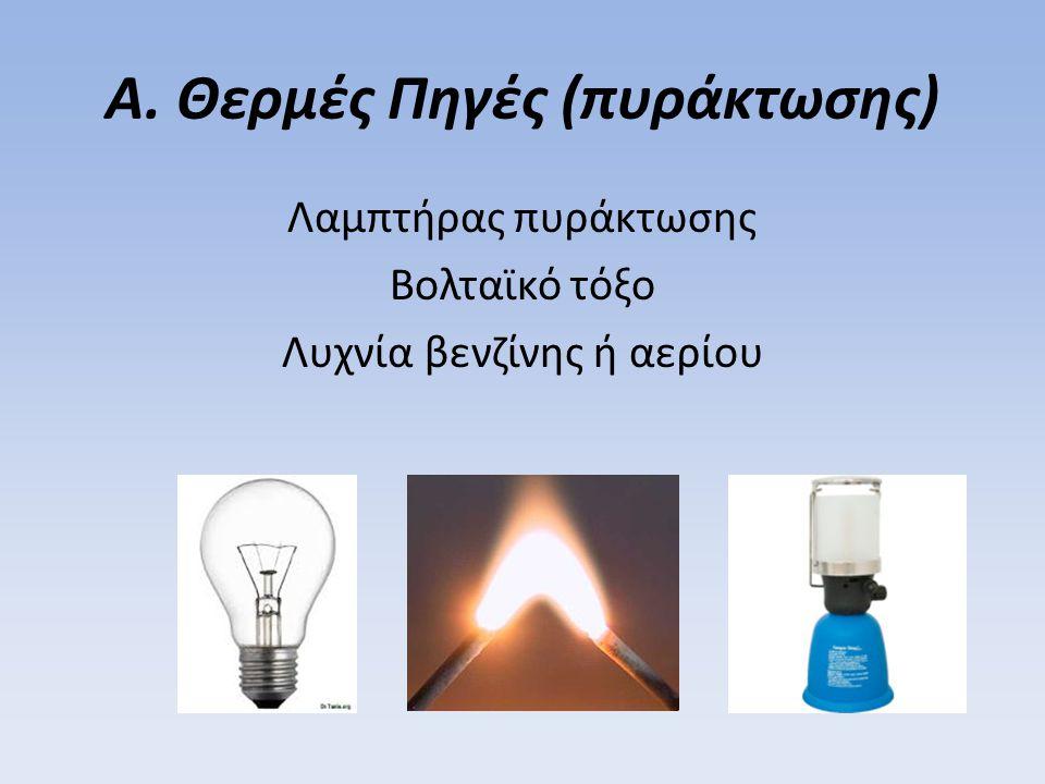 Α. Θερμές Πηγές (πυράκτωσης) Λαμπτήρας πυράκτωσης Βολταϊκό τόξο Λυχνία βενζίνης ή αερίου