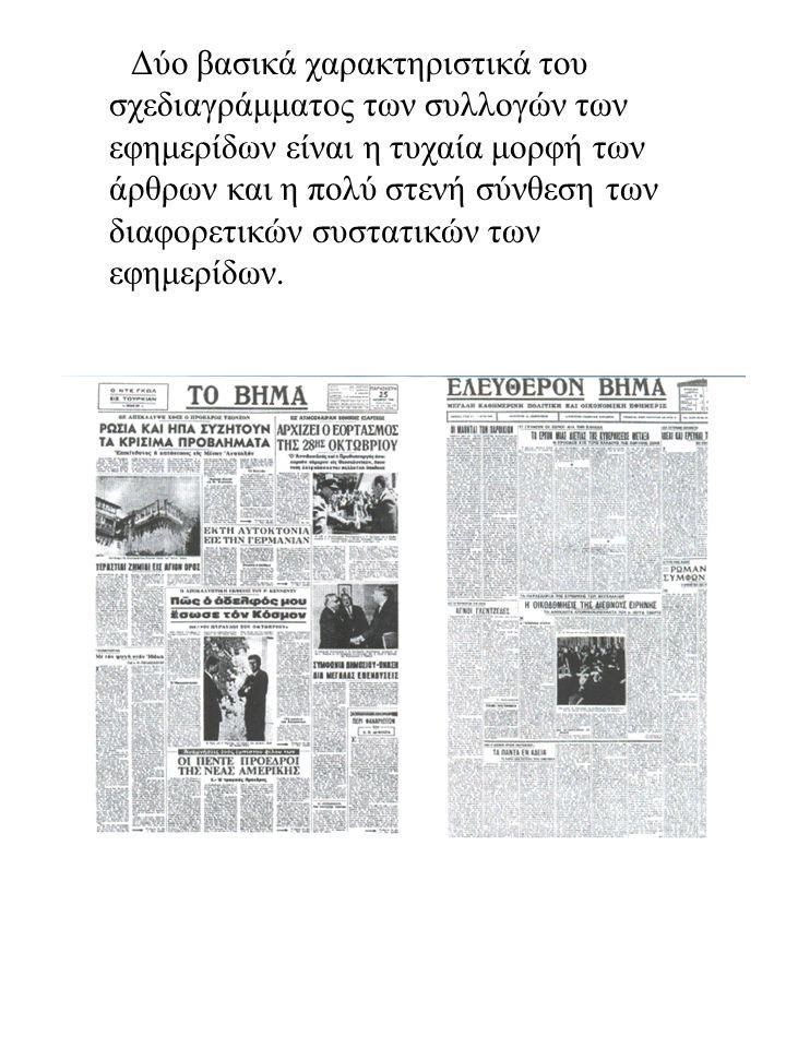 Δύο βασικά χαρακτηριστικά του σχεδιαγράμματος των συλλογών των εφημερίδων είναι η τυχαία μορφή των άρθρων και η πολύ στενή σύνθεση των διαφορετικών συστατικών των εφημερίδων.