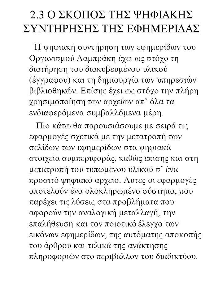 2.3 Ο ΣΚΟΠΟΣ ΤΗΣ ΨΗΦΙΑΚΗΣ ΣΥΝΤΗΡΗΣΗΣ ΤΗΣ ΕΦΗΜΕΡΙΔΑΣ Η ψηφιακή συντήρηση των εφημερίδων του Οργανισμού Λαμπράκη έχει ως στόχο τη διατήρηση του διακυβευμένου υλικού (έγγραφου) και τη δημιουργία των υπηρεσιών βιβλιοθηκών.