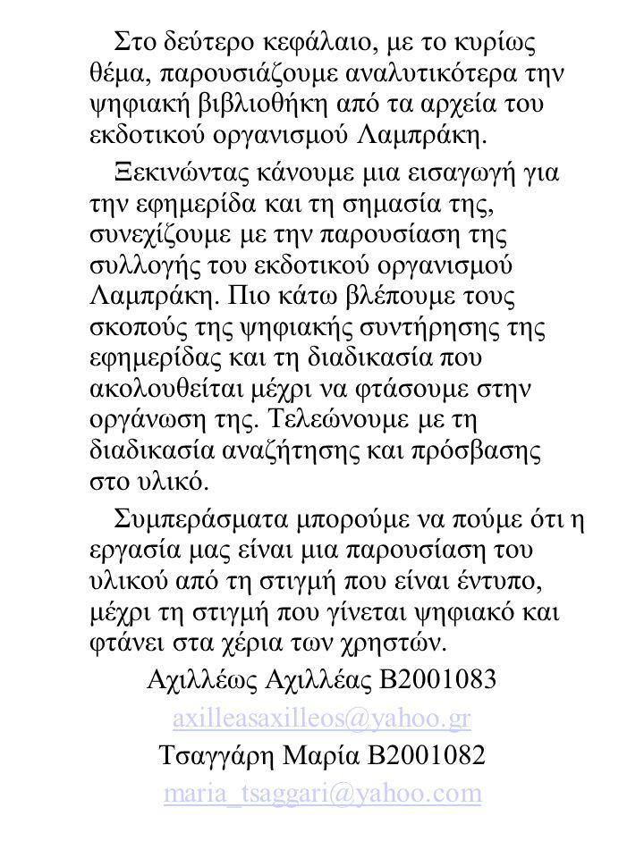 Στο δεύτερο κεφάλαιο, με το κυρίως θέμα, παρουσιάζουμε αναλυτικότερα την ψηφιακή βιβλιοθήκη από τα αρχεία του εκδοτικού οργανισμού Λαμπράκη.