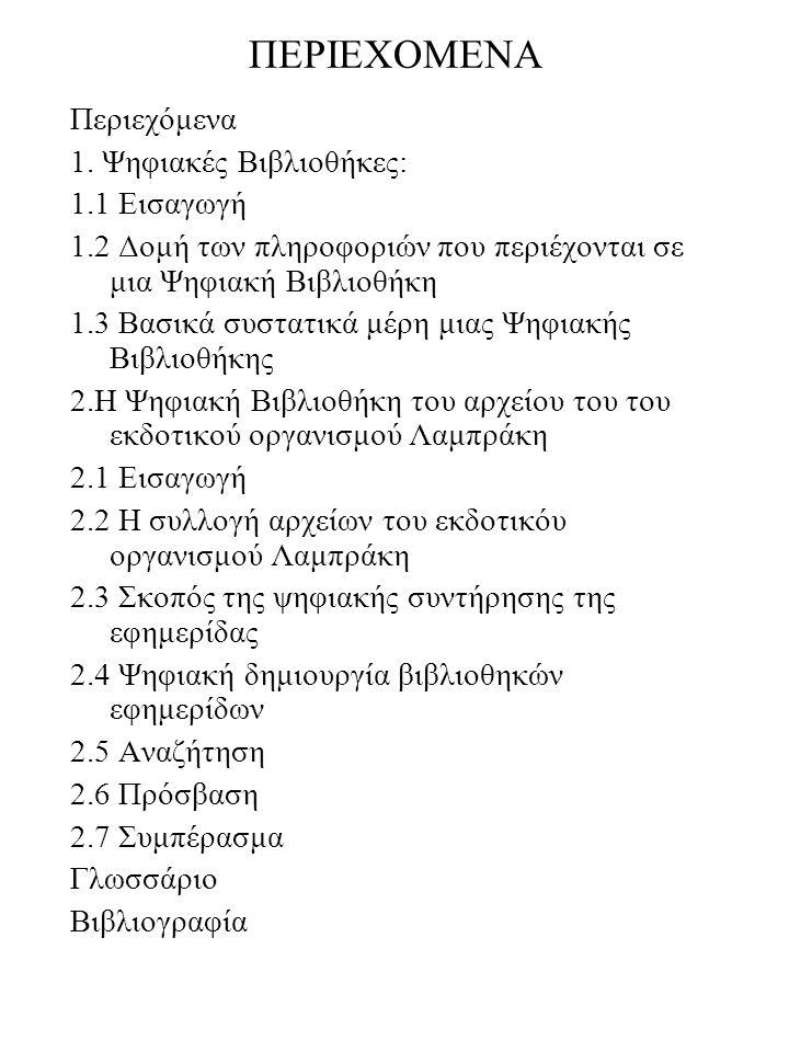ΠΕΡΙΕΧΟΜΕΝΑ Περιεχόμενα 1.