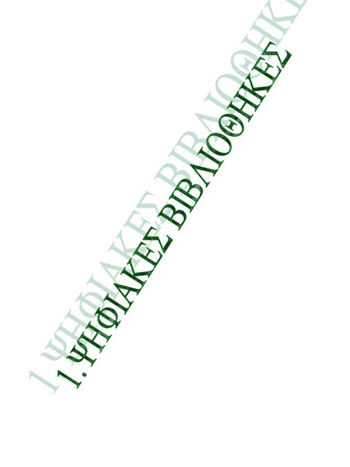 1.1 ΕΙΣΑΓΩΓΗ Ο όρος ψηφιακές βιβλιοθήκες έκανε πολύ πρόσφατα την εμφάνιση του, κυρίως έπειτα από την ευρεία διάδοση του Διαδικτύου και των υπηρεσιών του.