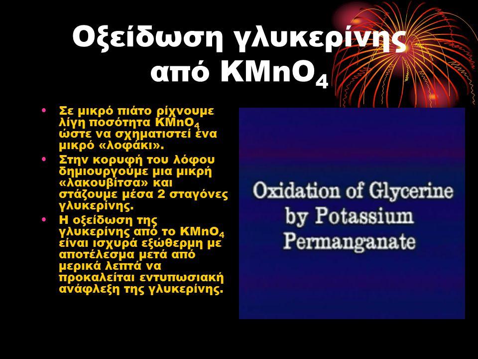 Οξείδωση γλυκερίνης από KMnO 4 Σε μικρό πιάτο ρίχνουμε λίγη ποσότητα KMnO 4 ώστε να σχηματιστεί ένα μικρό «λοφάκι». Στην κορυφή του λόφου δημιουργούμε