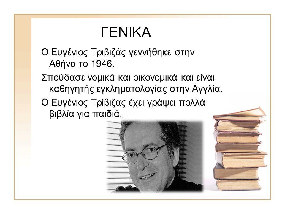 ΓΕΝΙΚΑ Ο Ευγένιος Τριβιζάς γεννήθηκε στην Αθήνα το 1946.