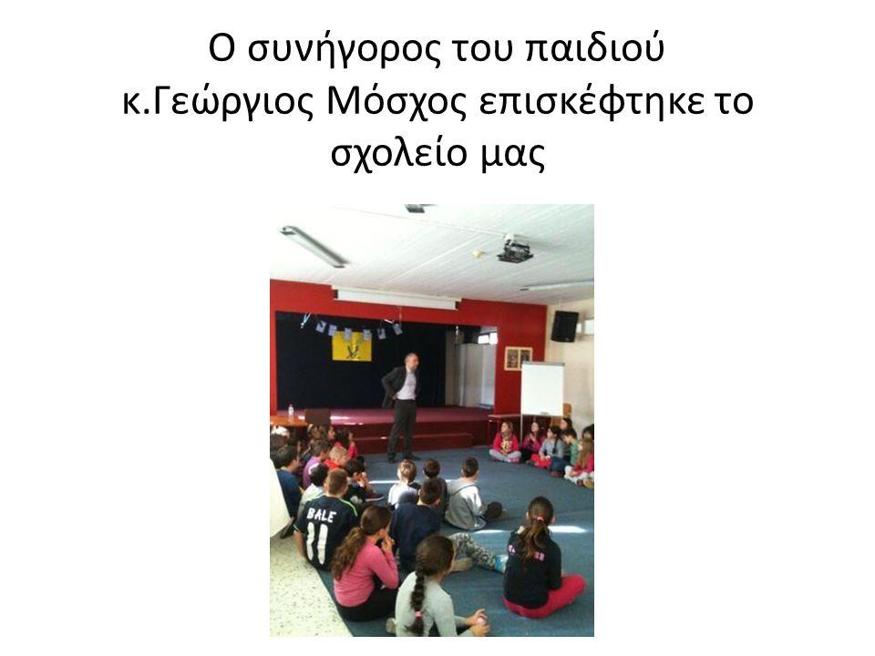 Ο συνήγορος του παιδιού κ.Γεώργιος Μόσχος επισκέφτηκε το σχολείο μας