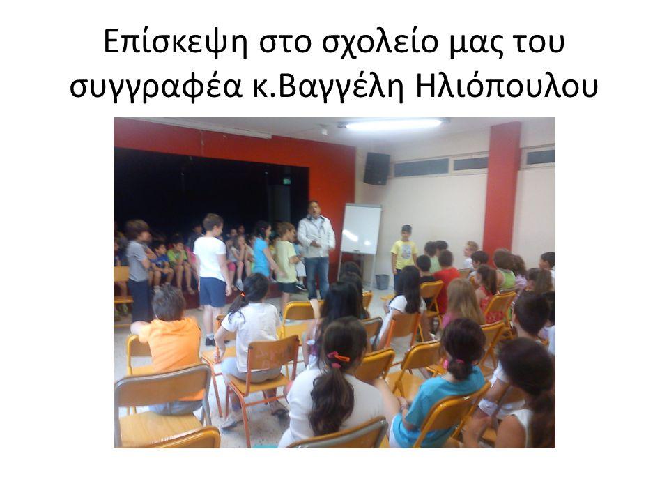 Επίσκεψη στο σχολείο μας του συγγραφέα κ.Βαγγέλη Ηλιόπουλου
