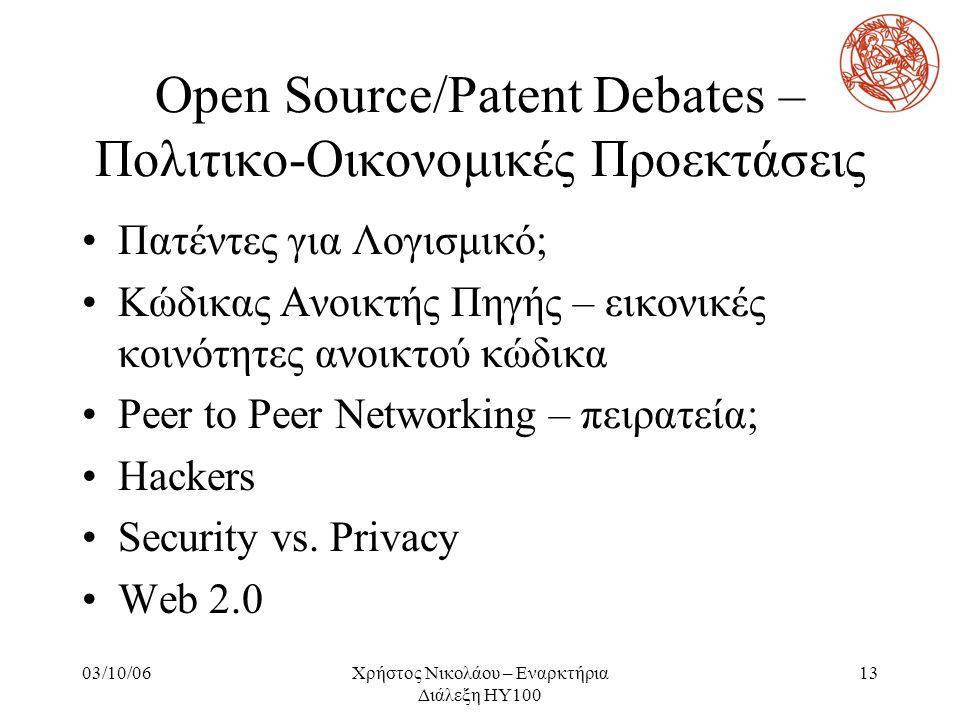 03/10/06Χρήστος Νικολάου – Εναρκτήρια Διάλεξη ΗΥ100 13 Open Source/Patent Debates – Πολιτικο-Οικονομικές Προεκτάσεις Πατέντες για Λογισμικό; Κώδικας Α