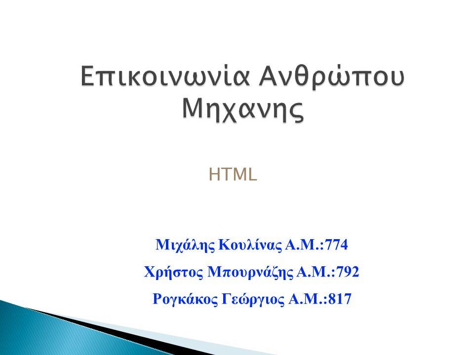 HTML Μιχάλης Κουλίνας Α.Μ.:774 Χρήστος Μπουρνάζης Α.Μ.:792 Ρογκάκος Γεώργιος Α.Μ.:817
