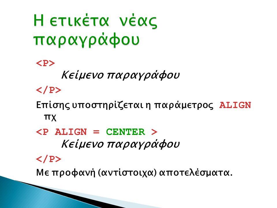 Κείμενο παραγράφου Επίσης υποστηρίζεται η παράμετρος ALIGN πχ Κείμενο παραγράφου Με προφανή (αντίστοιχα) αποτελέσματα.