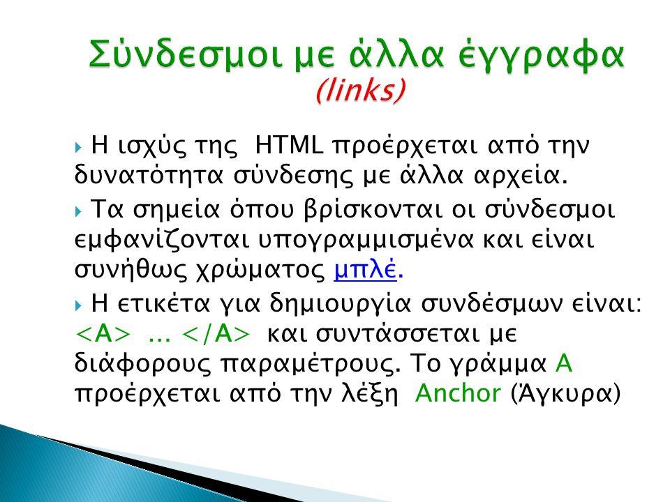  H ισχύς της HTML προέρχεται από την δυνατότητα σύνδεσης με άλλα αρχεία.  Τα σημεία όπου βρίσκονται οι σύνδεσμοι εμφανίζονται υπογραμμισμένα και είν