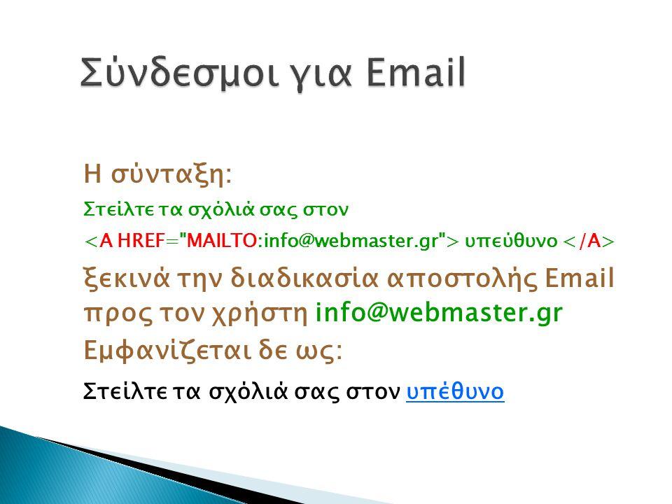 Η σύνταξη: Στείλτε τα σχόλιά σας στον υπεύθυνο ξεκινά την διαδικασία αποστολής Email προς τον χρήστη info@webmaster.gr Εμφανίζεται δε ως: Στείλτε τα σ
