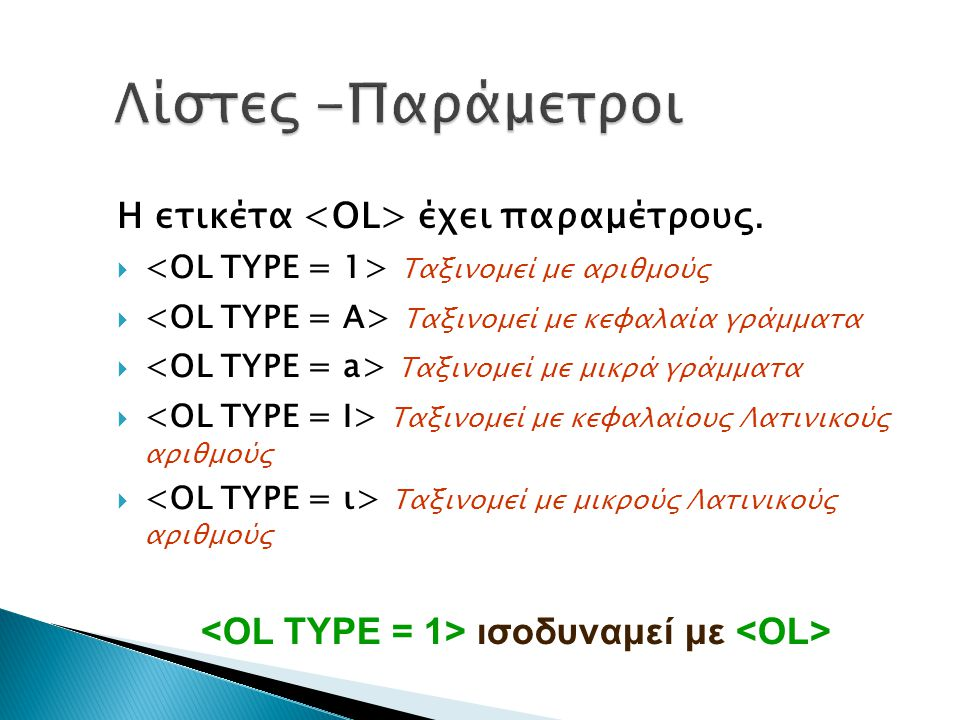 Η ετικέτα έχει παραμέτρους.  Ταξινομεί με αριθμούς  Ταξινομεί με κεφαλαία γράμματα  Ταξινομεί με μικρά γράμματα  Ταξινομεί με κεφαλαίους Λατινικού