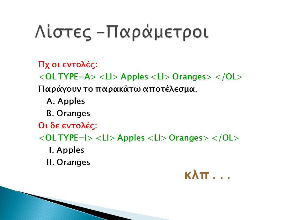 Πχ οι εντολές: Apples Oranges> Παράγουν το παρακάτω αποτέλεσμα. Α. Apples B. Oranges Οι δε εντολές: Apples Oranges> Ι. Apples ΙΙ. Oranges κλπ...