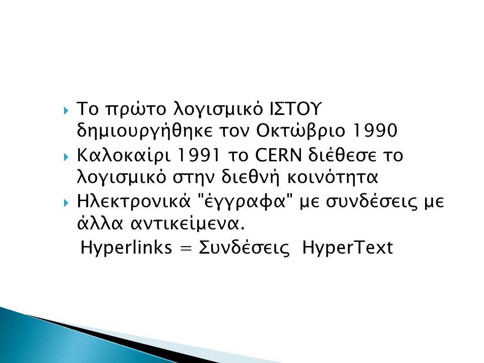  Το πρώτο λογισμικό ΙΣΤΟΥ δημιουργήθηκε τον Οκτώβριο 1990  Καλοκαίρι 1991 το CERN διέθεσε το λογισμικό στην διεθνή κοινότητα  Ηλεκτρονικά