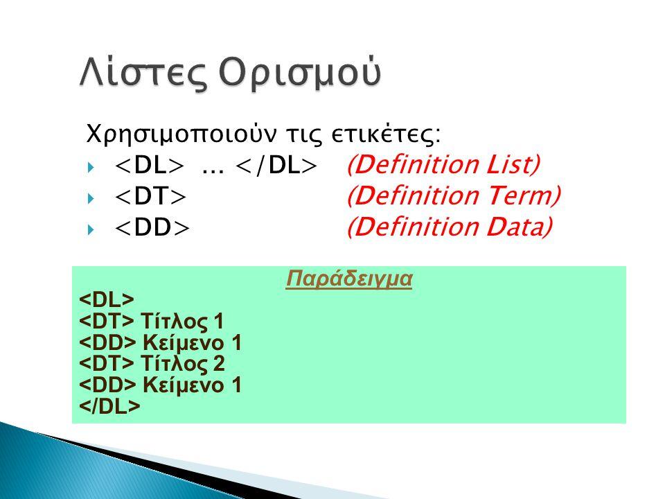 Χρησιμοποιούν τις ετικέτες:  … (Definition List)  (Definition Term)  (Definition Data) Παράδειγμα Τίτλος 1 Κείμενο 1 Τίτλος 2 Κείμενο 1