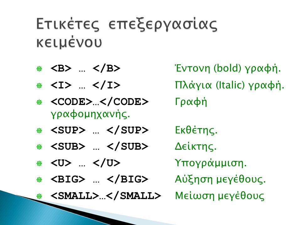  … Έντονη (bold) γραφή.  … Πλάγια (Italic) γραφή.  … Γραφή γραφομηχανής.  … Εκθέτης.  … Δείκτης.  … Υπογράμμιση.  … Αύξηση μεγέθους.  … Μείωση
