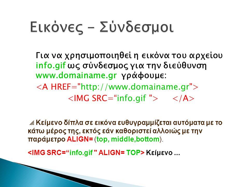 Για να χρησιμοποιηθεί η εικόνα του αρχείου info.gif ως σύνδεσμος για την διεύθυνση www.domainame.gr γράφουμε:  Κείμενο δίπλα σε εικόνα ευθυγραμμίζετα