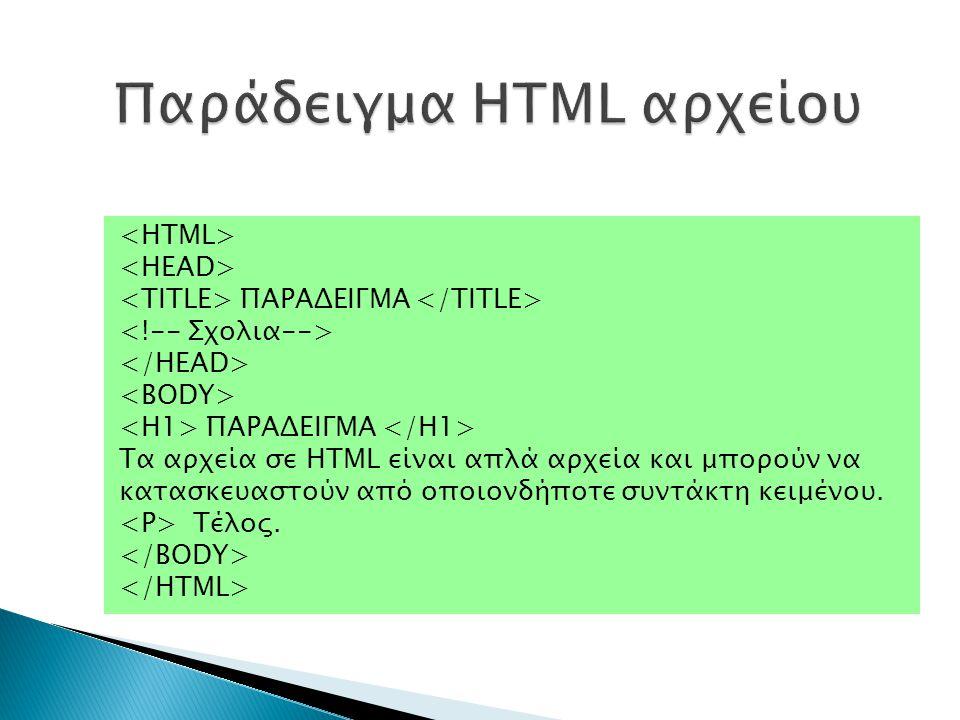 ΠΑΡΑΔΕΙΓΜΑ ΠΑΡΑΔΕΙΓΜΑ Τα αρχεία σε HTML είναι απλά αρχεία και μπορούν να κατασκευαστούν από οποιονδήποτε συντάκτη κειμένου. Τέλος.